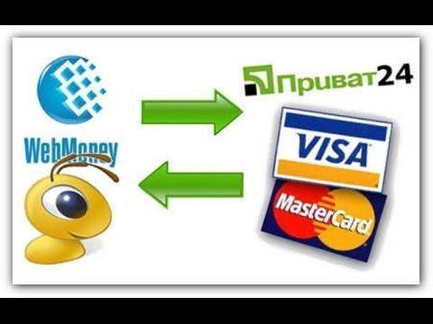 Как вывести Webmoney на Privat24 или другую карту