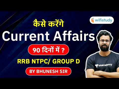 How to Prepare 1 Year Current Affairs in 90 Days for RRB NTPC & Group D 2020?