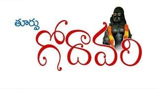 Great Poetic Song Of East Godavari - తూర్పుగోదావరి