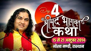 Nokha Mandi राजस्थान | Shrimad Bhagwat Katha Day 04 || 18-10-2014 | Live Shri Devkinandan Ji Maharaj
