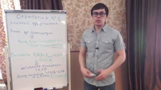 Redex  Стратегия   или как получить прибыль в 370 тыс рублей чистыми за 3 5 месяцев в Редекс