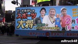 渋谷を走行する、2016年2月14日(日曜日)18:57 - 23:10 テレビ朝日より...