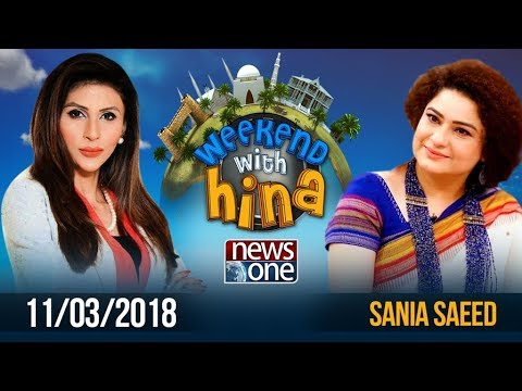Weekend with Hina | Sania Saeed | 11-March-2018