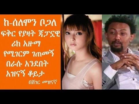 -               Ethiopia