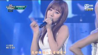【HD繁體中字】150723  A Pink -  Attracted To U (吸引) @M!Countdown Mp3
