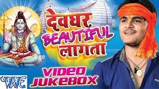 Devghar Beautiful Lagata - Kallu Ji - Video JukeBox - Bhojpuri Kanwar Songs 2016 new