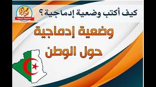 تعبير عن حب الوطن الجزائر