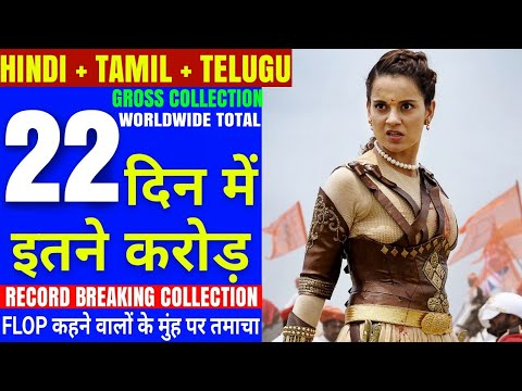 Manikarnika Box Office Collection Day 22 | Manikarnika Total Box Office Collection | Kangana Ranaut