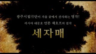 광주시립극단 제14회 정기공연