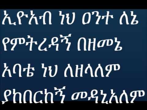 New Ethiopian Orthodox Tewahedo Mezmur By Zemari Diakon Robel እዮ አብ