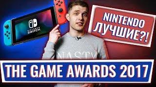 Лучшие игры года на The Game Awards 2017 — огромный успех Nintendo