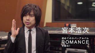 宮本浩次 初めてのカバーアルバム「ROMANCE」を語る!