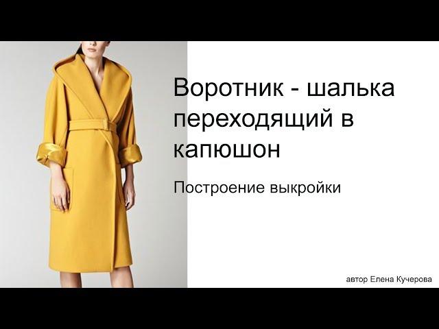 Как построить выкройку капюшона для пальто