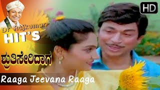 Raaga Jeevana Raaga | Shruthi Seridaaga Kannada Old Movie | Dr Rajkumar Hit Songs HD