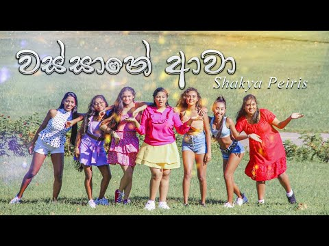 Wassane Awa (වස්සානේ ආවා) - Shakya Peiris   Official Music Video