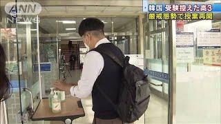 韓国で高校3年の授業再開 約80日ぶりに登校(20/05/20)