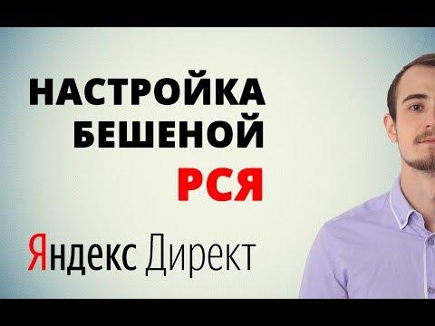 Настройка бешеной РСЯ. Пошаговая инструкция без подготовки. Курс по Яндекс.Директу