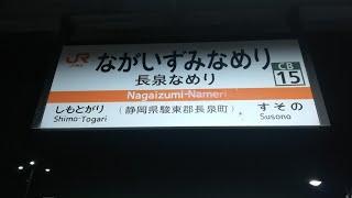 JR東海 御殿場線 長泉なめり駅 23 時