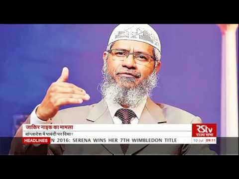 Hindi News Bulletin | हिंदी समाचार बुलेटिन – July 10, 2016 (9 am)