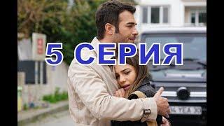 БОГАТСТВО описание 5 серии турецкий сериал на русском языке, дата выхода