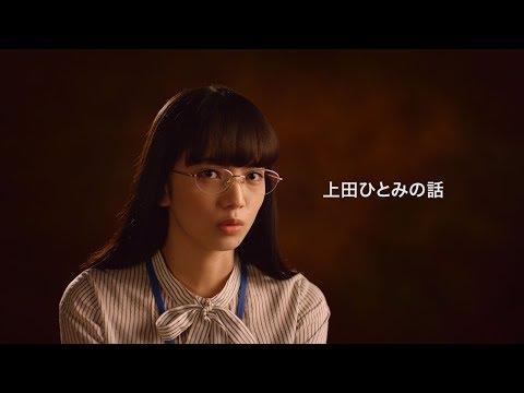 瑛太、モヒートをオーダーする妹・小松菜奈の成長を確信 住友生命新CM「妹が1UP」篇