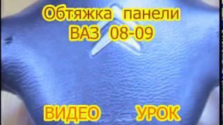 Обтяжка панели биластиком ВАЗ-09-08. ВИДЕО УРОК