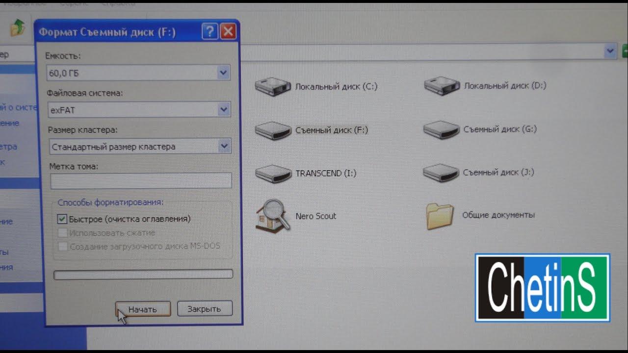Форматирование микро SD карты 64 ГБ в XP