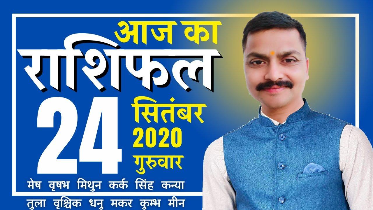 Aaj Ka Rashifal 24 September आज का राशिफल | मेष से मीन दैनिक भविष्यफल | Today Horoscope [Astro Rao]