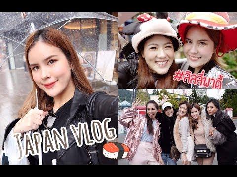 japan Vlog เที่ยวญี่ปุ่น5 วันกับบิวตี้บล็อกเกอร์9คน #ถ่ายไปขำไป | lily nawiya