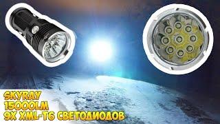 МЕГА МОЩНЫЙ ФОНАРИК SKYRAY 9 СВЕТОДИОДОВ XML-T6. АЛИЭКСПРЕСС