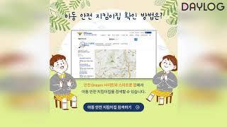 [정보]알아두면 유용한 임신육아정보! 아동 안전 지킴이…