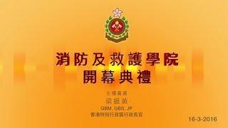消防及救護學院及「都會緊急應變研討會」開幕典禮