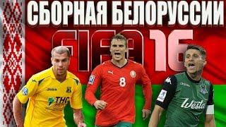 СБОРНАЯ БЕЛОРУССИИ В FIFA 16