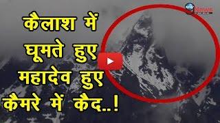 अदभुत चमत्कार! कैलाश पर्वत पर सदियों बाद दिखे स्वयं भगवान शिव...| 'Kailash Parvat' Miracle Caught...