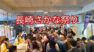 2018年10月21日に新長崎漁港で長崎さかな祭りがありました! とても活気...