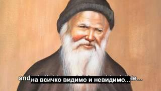 Православни Старци