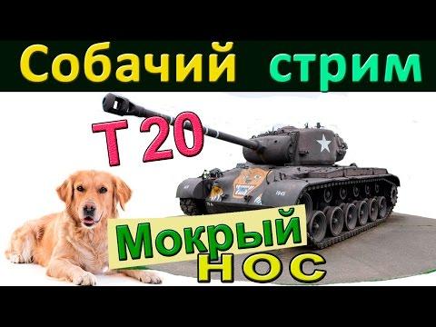 T20 | Собачий стрим | Американский средний танк 7 ур. Т20