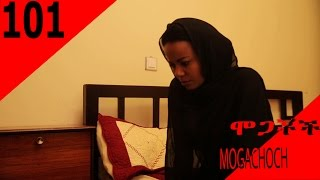 Mogachoch EBS Latest Series Drama - Part 101