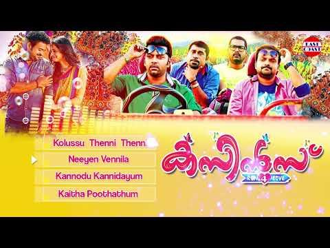 COUSINS | Audio Juke box | Malayalam movie | East Coast