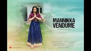 Mannikka Vendume   The Lockdown Confession   Phani Kalyan   Sathyaprakash D   Sharanya Srinivas