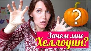 ХЕЛЛОУИН: моё мнение || Мысли на Хэллоуин || Halloween