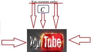 Урок#4 Как скачать видео с YouTube.