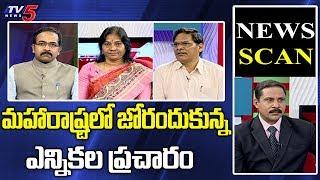 మహారాష్ట్రలో జోరందుకున్నఎన్నికల ప్రచారం | News Scan Debate with Ravipati Vijay
