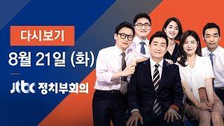 2018년 8월 21일 (화) 정치부회의 다시보기 - 이산가족 상봉 이틀째…'오붓한' 개별상봉