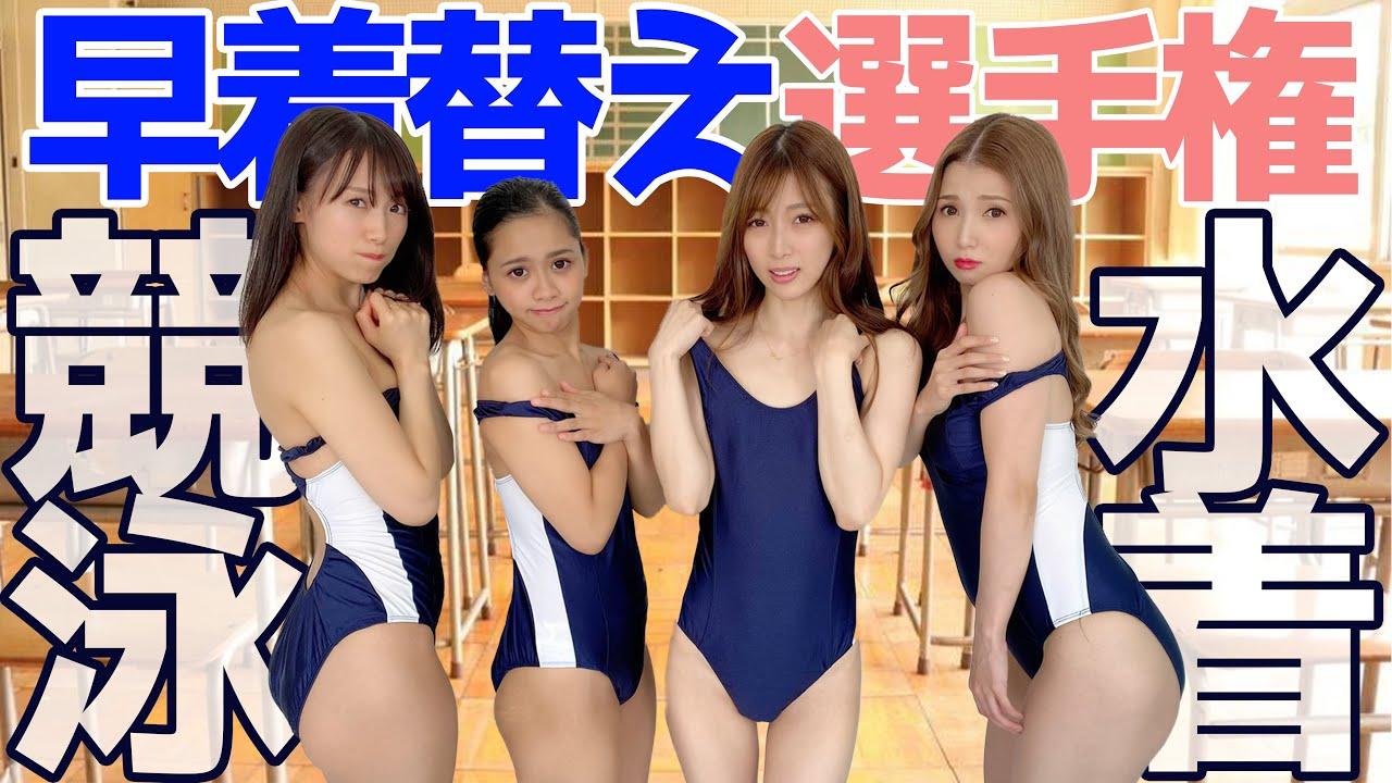 【20秒】競泳水着に早着替え選手権!!【ノーカット】
