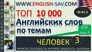 Английский язык - топ 10000 английских слов - Человек - w-01.3 английский бесплатно для начинающих
