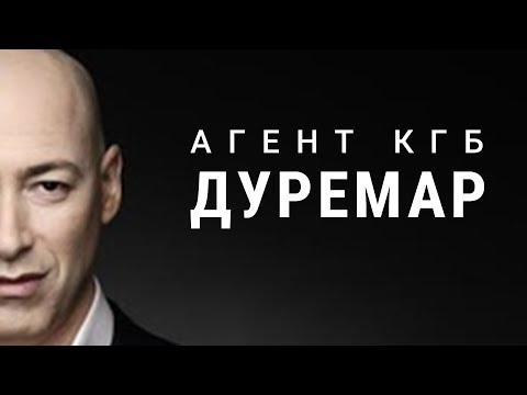 Агент КГБ Дуремар.