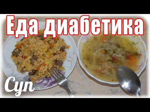 Суп с капустой (заготовка). Кабачки с пшеном. #Едадиабетикатип2