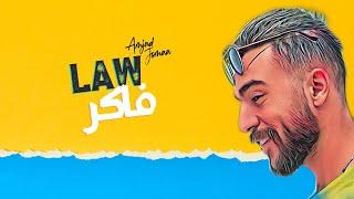 Amjad Jomaa - Law Faker (Official Video) | أمجد جمعة - لو فاكر