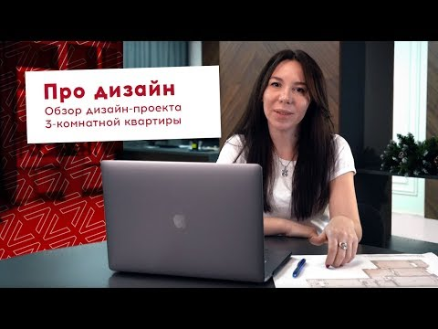 Дизайн-проект квартиры в Краснодаре. Гудвилл-Строй